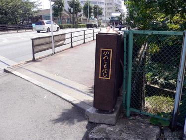 9_kawashimohashi